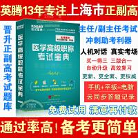 上海市大内科学主任副主任医师 2020年医学高级职称考试(普通内科学)考试宝典考试题库软件 正副高人机对话 考前冲刺押