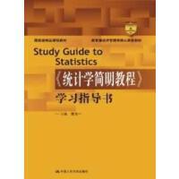 【二手旧书8成新】《统计学简明教程》学习指导书 曾五一 中国人民大学出版社