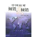 [二手旧书9成新]中国应对倾销与反倾销尤宏兵,刘卓林9787010049274人民出版社