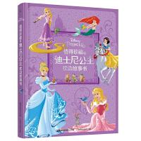 全新正版值得珍藏的迪士尼公主枕边故事书 白雪公主灰姑娘小美人鱼等 宝宝365夜睡前童话 7-10岁儿童早教绘本 亲子阅