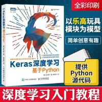 Keras深度学习 基于Python 神经网络建模 编程入门零基础自学教程书籍ai人工智能计算机程序设计机器学习算法乐高