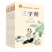 国学经典启蒙诵读本(6本套装)