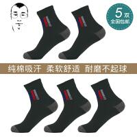 袜子男士中筒加厚秋冬四季吸汗透气纯棉袜商务篮球休闲运动袜 均码
