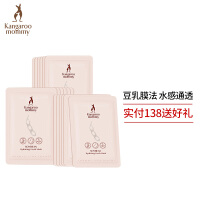 袋鼠妈妈 【当当自营】 18片孕妇面膜天然纯补水保湿豆乳保湿面膜孕妇护肤品