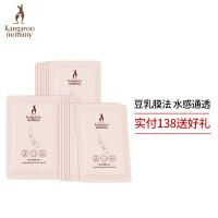 袋鼠妈妈 孕妇护肤品18片面膜天然纯补水保湿豆乳面膜孕期补水孕期专用护肤品