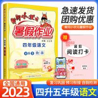 黄冈小状元暑假作业四年级语文2021新版四升五年级