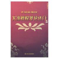 七俱胝佛母:大准提陀罗尼法门(水境居士) 水境居士 9787802541160 宗教文化出版社宗教类图书 + 中国传统
