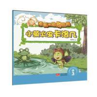 封面有磨痕-封面有磨痕-TJ-幸福的动物庄园:小萤火虫卡洛几・3(全彩美绘本) 9787510138263 中国人口出