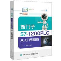 西门子S7-1200 PLC从入门到精通 李方园 电子工业出版社 9787121350177