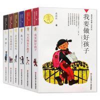 黄蓓佳倾情小说系列 6册 我要做好孩子 黄蓓佳/儿童文学小说 青少年版课外阅读 江苏少年儿童出版社