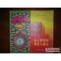 [二手8成新]彩图 仙人掌花卉观赏与栽培/黄献胜等++ /黄献胜,黄