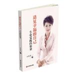 遇见幸福的自己 白芳菲 9787504762450 中国财富出版社