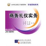 商务礼仪实务(21世纪高职高专规划教材・市场营销系列)