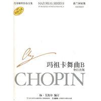 肖邦钢琴作品全集25 玛祖卡舞曲B 身后出版