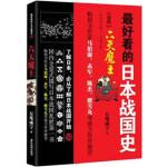 最好看的日本战国史卷四:六天魔王