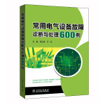 常用电气设备故障诊断与处理600例