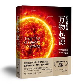 万物起源(pdf+txt+epub+azw3+mobi电子书在线阅读下载)