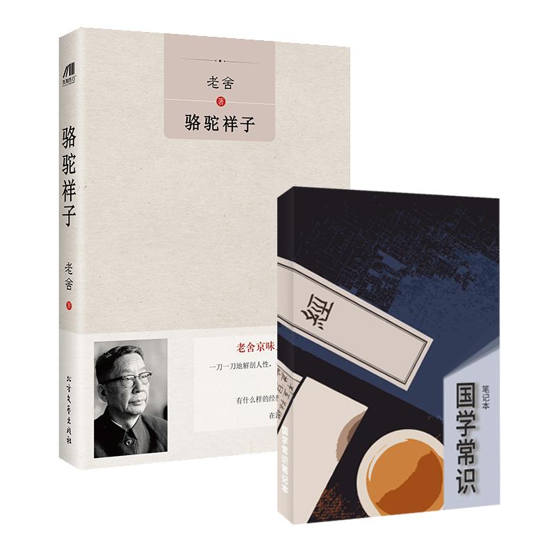 骆驼祥子+国学常识笔记本(套装共2册)