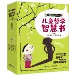 儿童哲学智慧书(认识自己)