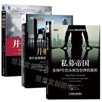包邮 私募帝国+并购之王+并购估值 套装共3册 金融投资 企业并购管理书籍