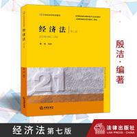 正版现货 2019年新版 经济法(第七版) 殷洁 编著 9787519735029 法律出版社