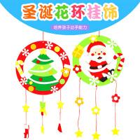 不织布花环挂饰门挂装饰礼物幼儿园儿童圣诞节手工diy制作材料包