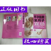 [二手旧书9成新]怀孕胎教坐月子宜忌 /范玲 编 中国轻工业出版社
