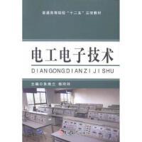 【二手旧书8成新】电工电子技术 吉林大学出版社 9787567725232