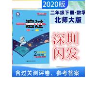 天星教育2020小学一遍过二年级下册数学北师大BSD版小学数学2年级下北师大小学同步教辅