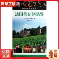 法国葡萄酒品鉴 (英)约瑟夫,蔡静如 9787563720248 旅游教育出版社