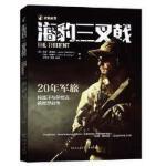 海豹三叉戟 杰森雷德曼(Jason Redman),于至堂 重庆出版社 9787229133733