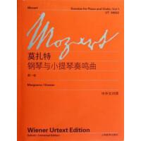 莫扎特钢琴与小提琴奏鸣曲(第一卷)