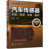 汽车传感器识别・检测・拆装・维修:双色图解精华版*9787122304209 姚科业