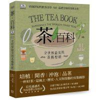 茶.百科 世界最美的茶艺圣经 饮茶美学 茶叶培植、�香、�_泡、品茗 琳�_.�w拉德 ���坊
