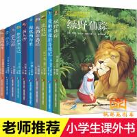 全10册 值得一读再读的经典注音版小学生 一二三年级课外阅读 无障碍阅读