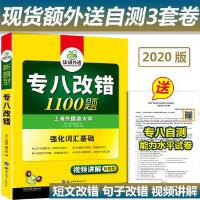 送一本华研外语英语专八改错1100题专项训练新题型专业英