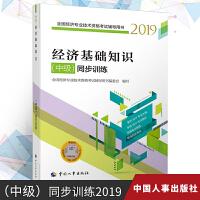 经济基础知识(中级)同步训练2019 中国人事出版社