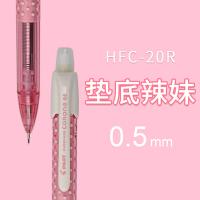 垫底辣妹 PILOT百乐|HFC-20R铅笔 波点款 摇摇出铅自动铅笔 0.5mm