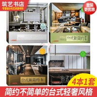 台式新简约 4本1套 台湾名师家居空间设计 现代简约儒雅高贵轻奢风格别墅豪宅室内装饰装修设计案例图文
