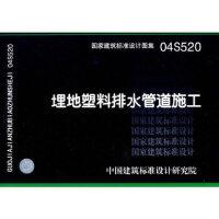 04S520埋地塑料排水管道施工(国家建筑标准设计图集)―给水排水专业 中国建筑标准设计研究院组织 制 97878017