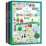 玩出专注力·法国经典视觉发现游戏书(套装共4册)