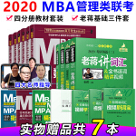 mba教材2020 mba联考数学+英语+写作+逻辑四分册+老蒋英语基础三件套 考研英语二阅读词汇长难句 mpacc专