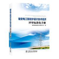 输变电工程初步设计技术经济评审标准化手册