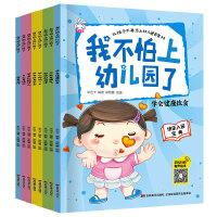 巧巧兔 我不怕上幼儿园了 8册绘本幼儿0-3岁宝宝书启蒙早教书籍 自己有信心去上学好好打招呼快乐入园宝典图画书儿童绘本