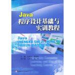 Java程序设计基础与实训教程 向劲松,韩最蛟 9787550411067 西南财经大学出版社