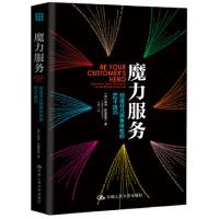 【二手旧书9成新】 魔力服务:创造非凡顾客体验的82个技巧 【美】亚当・托波雷克 9787300249445 中国人民