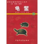 【二手旧书9成新】 龟鳖