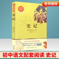 史记初中语文教材指定阅读初中生课外必读国学经典名著