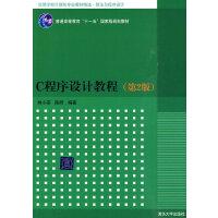 C程序设计教程(第2版)(高等学校计算机专业教材精选・算法与程序设计)