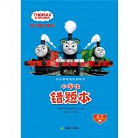 托马斯和他的朋友们小学生错题本语文(与托马斯一起轻松学习,快乐成长!)